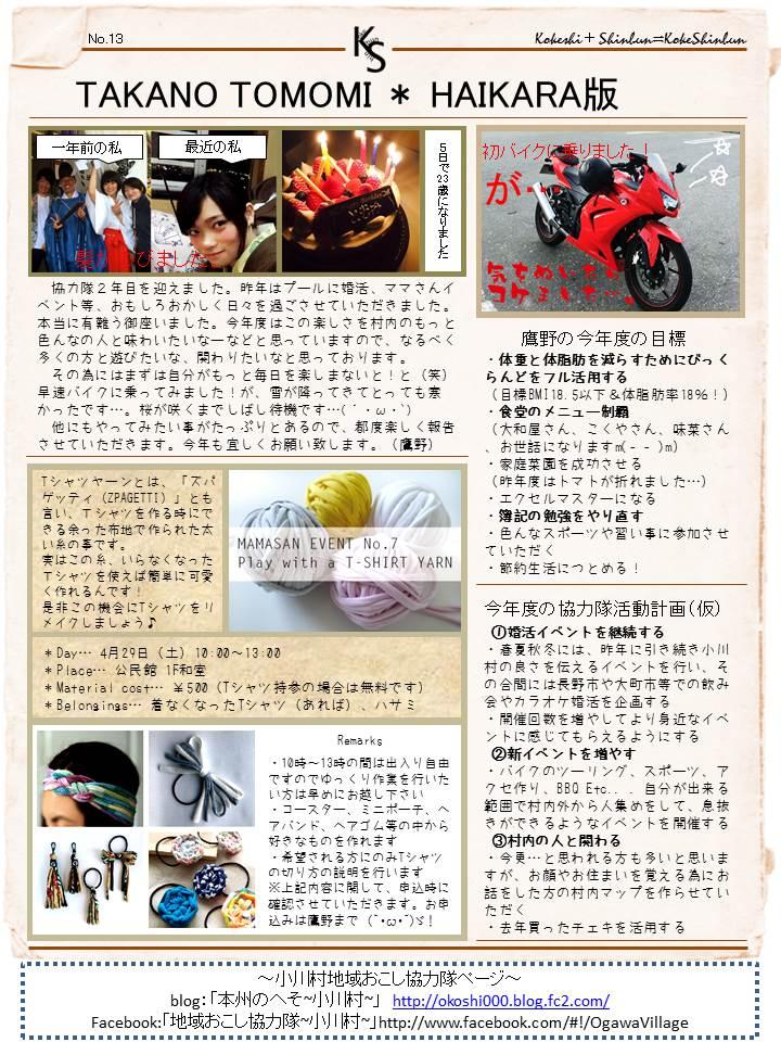 第58号協力隊新聞4