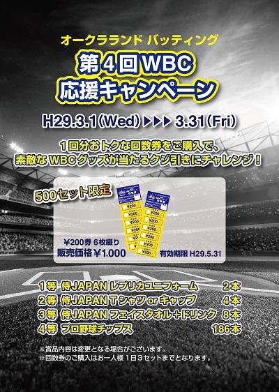 WBC - コピー