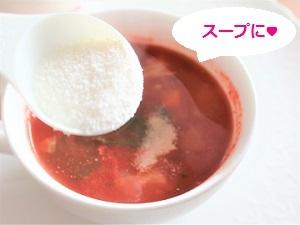 スープにコラゲネイド