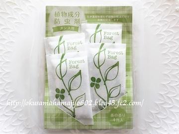 植物成分防虫剤タンス用4包 森の香り