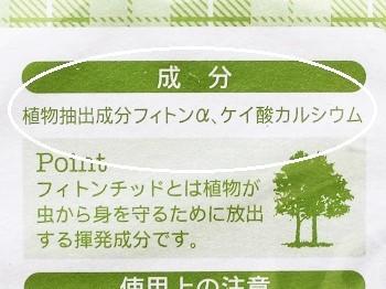 植物成分防虫剤タンス用 森の香り成分