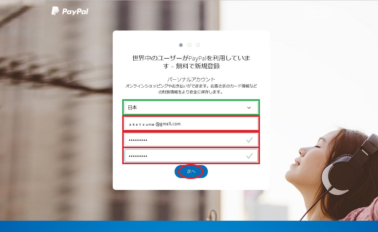paypal A3
