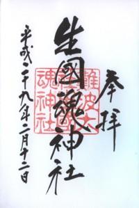 生国魂神社2