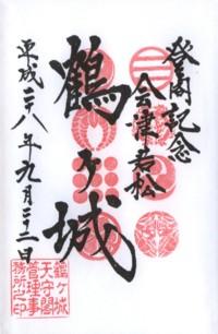 会津若松鶴ヶ城
