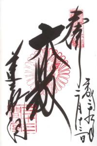 三十三間堂(蓮華定院)