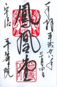 平等院(鳳凰堂)