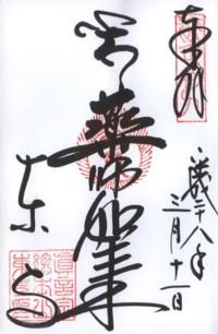 東寺(薬師如来)