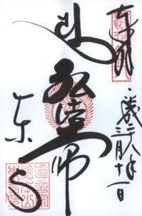東寺(弘法大師)
