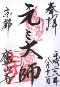 廬山寺(元三大師)