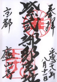 廬山寺(紫式部宅地)