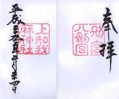 熱田神宮(外宮八劔宮・上知我麻神社)
