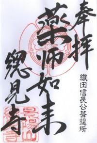 総見寺(大須)