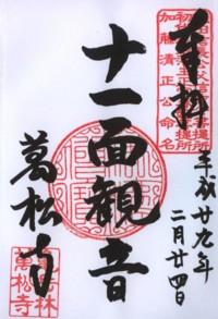 万松寺(十一面観音)