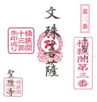 沓掛聖應寺(文殊菩薩)