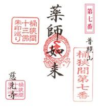 沓掛慈光寺(薬師如来)