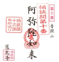 沓掛慈光寺(阿弥陀如来)