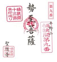 沓掛聖應寺(勢至菩薩)