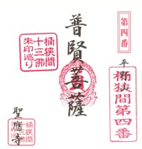 沓掛聖應寺(普賢菩薩)