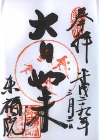 鳴海東福院(鳴海城)