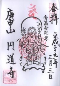鳴海円道寺(根古野城・鳴海城跡)