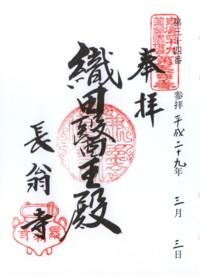 鳴海長翁寺(鳴海城)