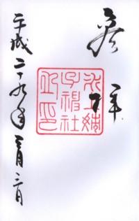 大高氷上姉子神社
