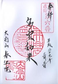 大高春江院(大高城跡)