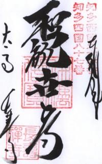 大高長寿寺(鷲津砦)