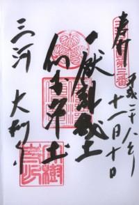 三河大樹寺2