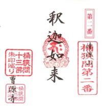 豊明曹源寺(釈迦如来)
