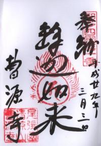豊明曹源寺