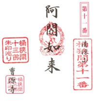 豊明曹源寺(アシュク如来)