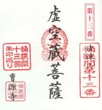 豊明曹源寺(虚空蔵菩薩)