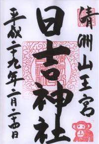 清洲山王宮・日吉神社