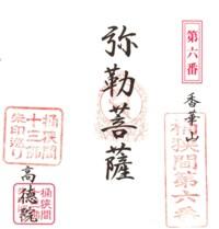 桶狭間高徳院(弥勒菩薩)
