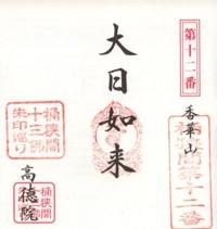 桶狭間高徳院(大日如来)