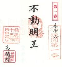 桶狭間高徳院(不動明王)