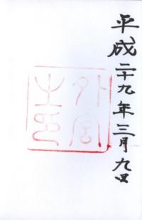 伊勢神宮(外宮)2