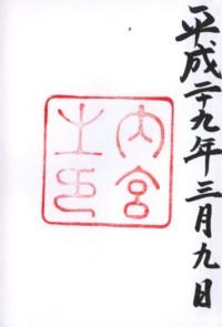 伊勢神宮(内宮)2