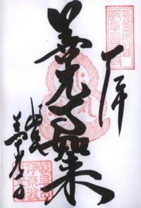 岐阜善光寺2