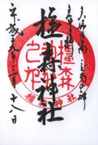 岐阜橿森神社2