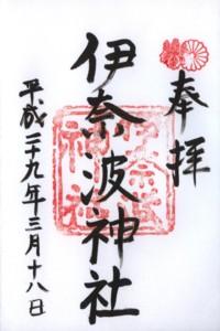 伊奈波神社2