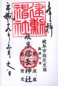岐阜建勲神社2
