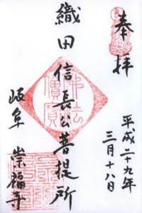 岐阜崇福寺2