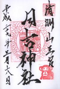 清洲山王宮日吉神社3