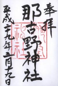 那古野神社2