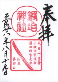 粟田口鍛冶神社