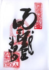 華厳寺(満願堂)