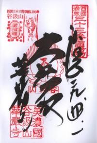 華厳寺(本堂・観音堂)