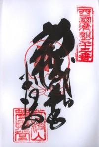 華厳寺(笈摺堂)